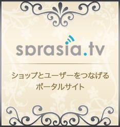 sprasia.tv - ショップとユーザーをつなげるポータルサイト